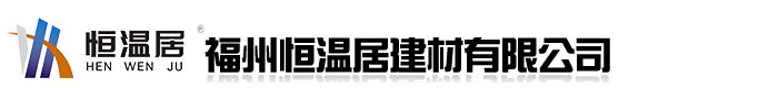 福州恒温居建材有限公司